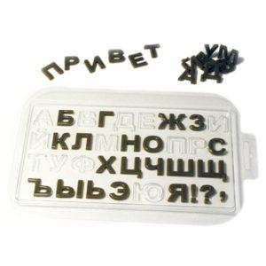 Форма для шоколада Алфавит русский, пластик приобрести с доставкой в Санкт-Петербурге и Ленинградской области можно в интернет-магазине FOR CHEF STORE.