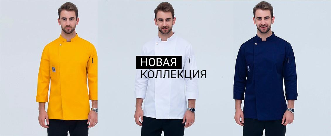 Куртка (китель) повара белая универсальная купить в Санкт-Петербурге в магазине для поваров – For Chef Strore. Качественные поварская форма. Доставка.